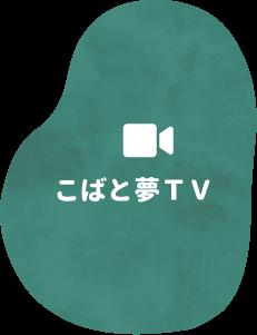 こばと夢TV