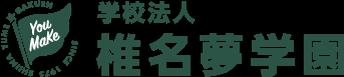 学校法人 椎名夢学園 | 茨城県牛久市の幼稚園・保育園